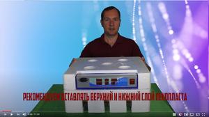 видео инкубатора WQ-48