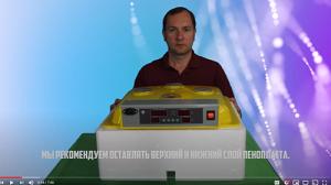 видео инкубатора WQ-55